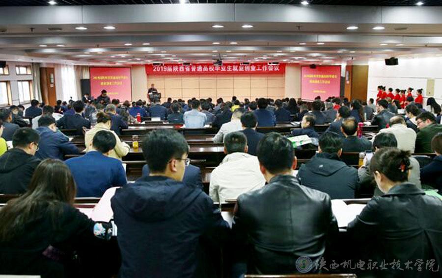 高校征兵工作总结_会议中,王紫贵全面总结了陕西省2018届高校毕业生就业创业工作,对